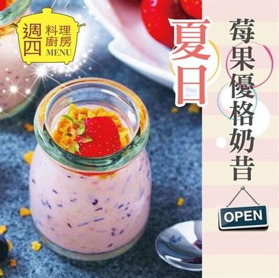 夏季甜品DIY食譜  Tzu Yu Liu