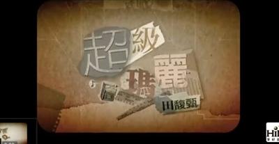 最期待Hebe演唱會表演曲 Yu Lin