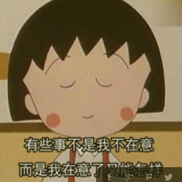 【粉多動漫】小丸子經典語錄 DannyChen