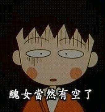 【粉多動漫】小丸子經典語錄 貽瑄 湯