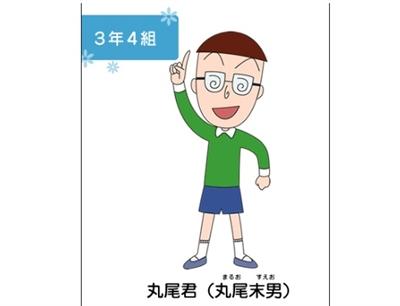 【粉多動漫】小丸子經典語錄 Dh Hsu