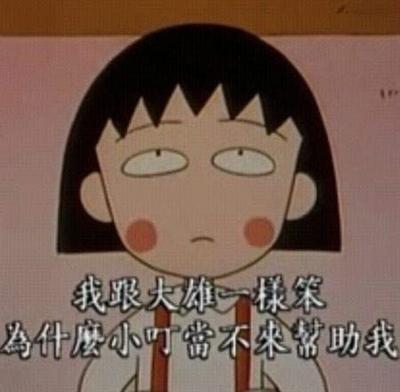 【粉多動漫】小丸子經典語錄 米樂唐