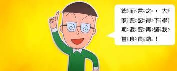 【粉多動漫】小丸子經典語錄  Hong Jia Dai