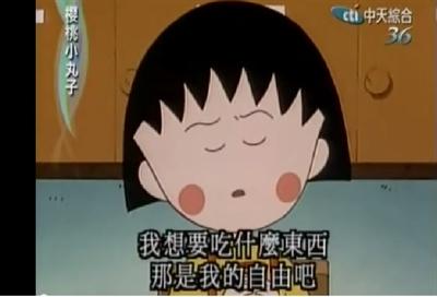 【粉多動漫】小丸子經典語錄 雅綾柳