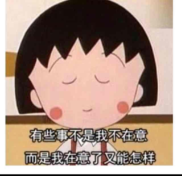 【粉多動漫】小丸子經典語錄  陳羽薇