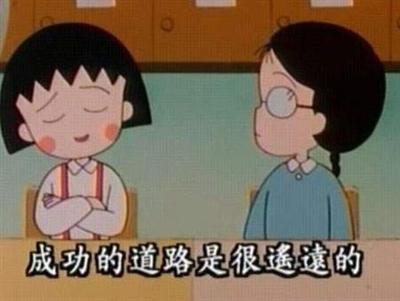 【粉多動漫】小丸子經典語錄 A-buLiu