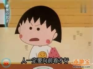【粉多動漫】小丸子經典語錄 瑞春 張