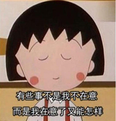 【粉多動漫】小丸子經典語錄 俐穎 李