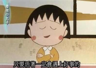 【粉多動漫】小丸子經典語錄 林琇蕙