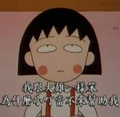 【粉多動漫】小丸子經典語錄 太のび