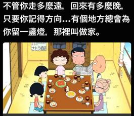 【粉多動漫】小丸子經典語錄 王子子