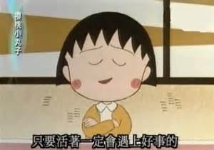 【粉多動漫】小丸子經典語錄 瀞文張