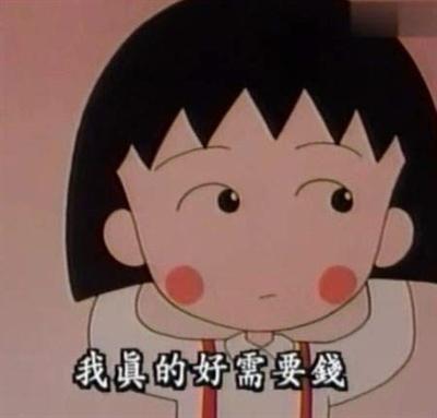 【粉多動漫】小丸子經典語錄 月笑 吳
