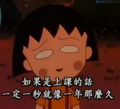 【粉多動漫】小丸子經典語錄 ZhengRose