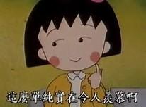 【粉多動漫】小丸子經典語錄 游 爵予