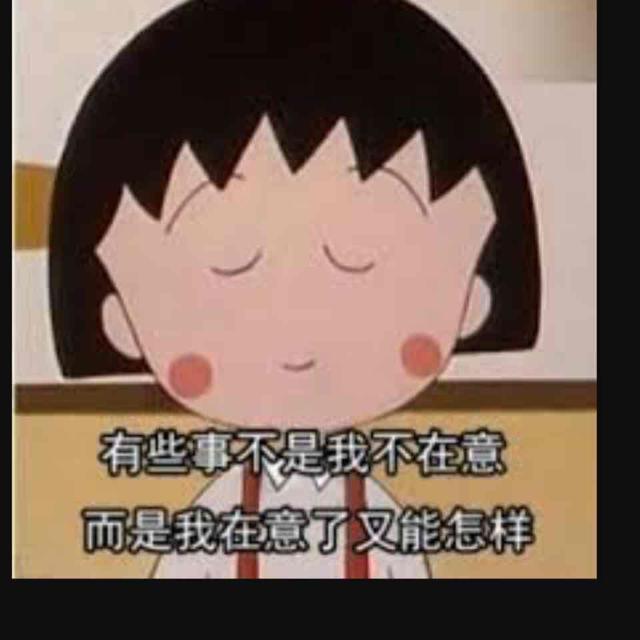 【粉多動漫】小丸子經典語錄 好奇
