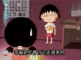 【粉多動漫】小丸子經典語錄 琪琪 李