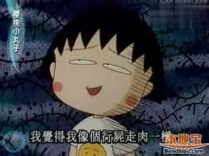 【粉多動漫】小丸子經典語錄 May Yang