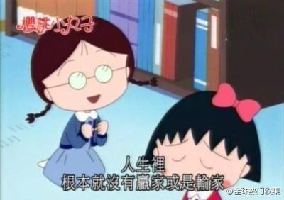 【粉多動漫】小丸子經典語錄 HIKIGAYA