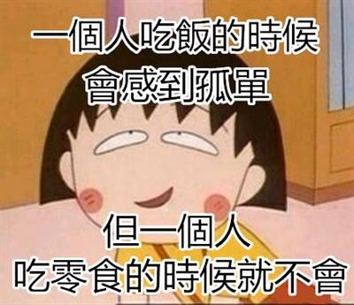【粉多動漫】小丸子經典語錄 謝秀宜
