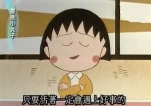【粉多動漫】小丸子經典語錄 王俐蓉