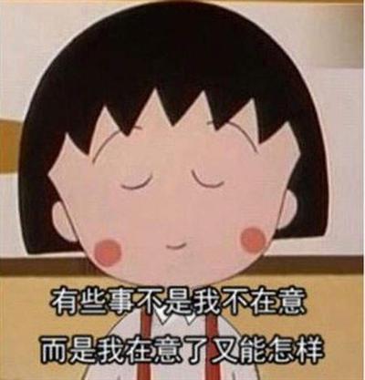 【粉多動漫】小丸子經典語錄 Irene Ham