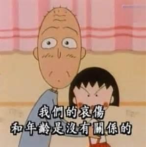 【粉多動漫】小丸子經典語錄 MichelleWang