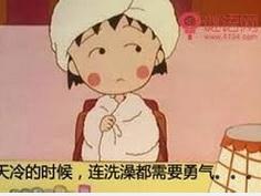 【粉多動漫】小丸子經典語錄  劉麗雪