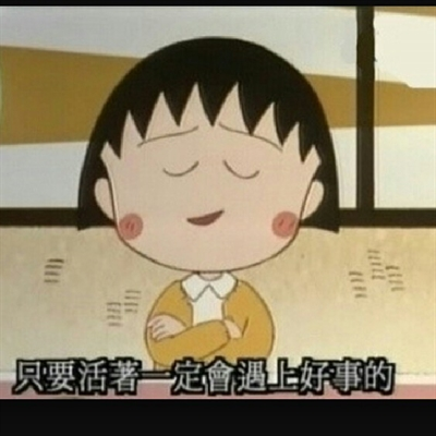 【粉多動漫】小丸子經典語錄 寶寶 睏