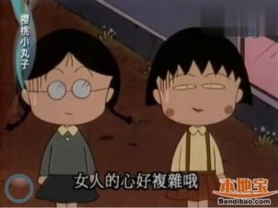 【粉多動漫】小丸子經典語錄 Ivan Lee