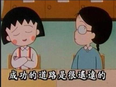 【粉多動漫】小丸子經典語錄 小檬 酸