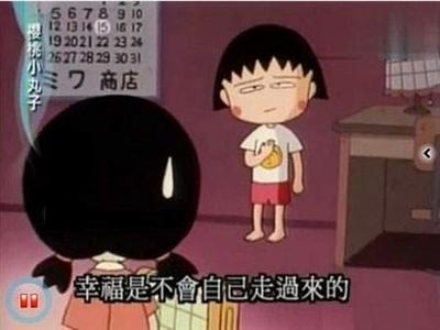 【粉多動漫】小丸子經典語錄 李威逸