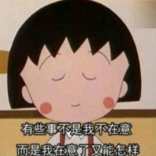 【粉多動漫】小丸子經典語錄 蔣誠信
