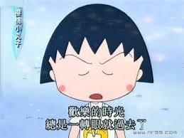 【粉多動漫】小丸子經典語錄 吟姿 林