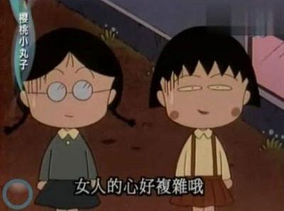 【粉多動漫】小丸子經典語錄 MinHomeLin