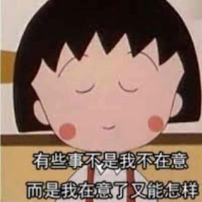 【粉多動漫】小丸子經典語錄 宛諭 林