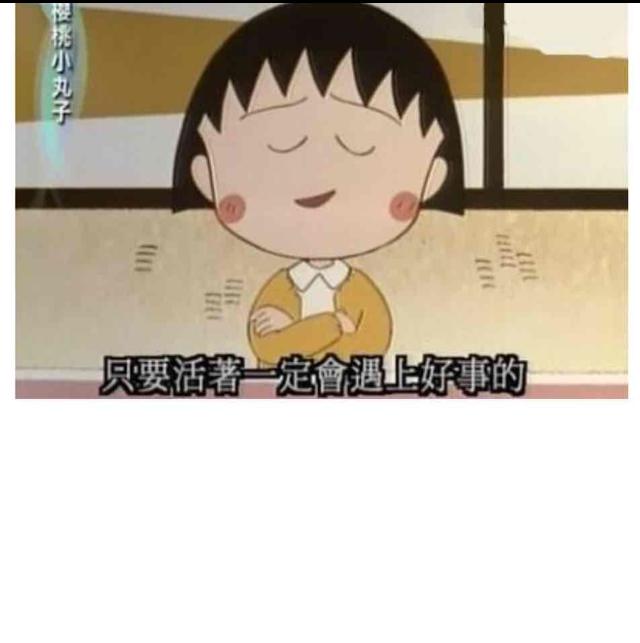 【粉多動漫】小丸子經典語錄 蘭婷 邱