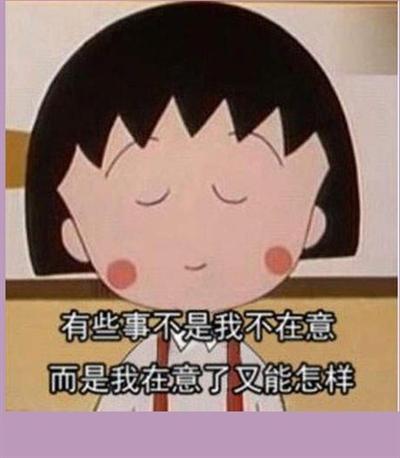 【粉多動漫】小丸子經典語錄 怡樺吳