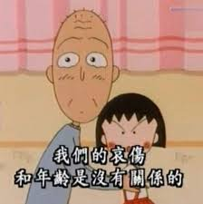 【粉多動漫】小丸子經典語錄 琉璃 藍