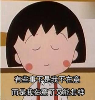【粉多動漫】小丸子經典語錄 Gogo Chen