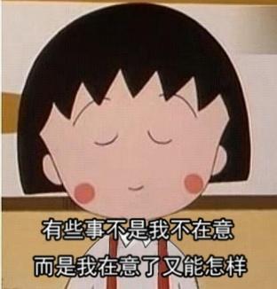 【粉多動漫】小丸子經典語錄 吳泡泡