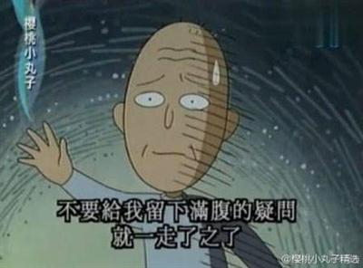 【粉多動漫】小丸子經典語錄 Kings Shu