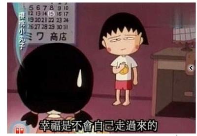 【粉多動漫】小丸子經典語錄 RuRuChen