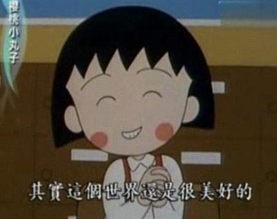 【粉多動漫】小丸子經典語錄 李谷宮