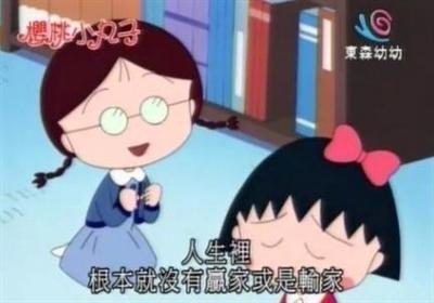【粉多動漫】小丸子經典語錄 鄭百就 鄭百就
