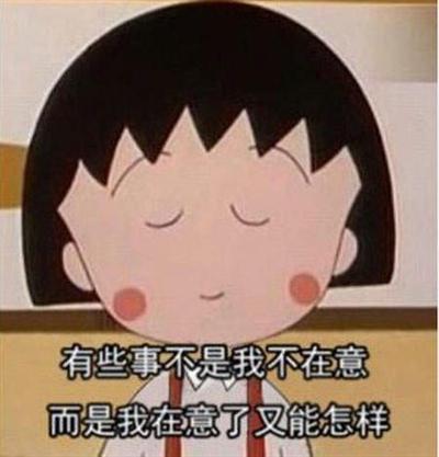 【粉多動漫】小丸子經典語錄 JerryHsu