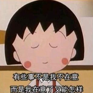 【粉多動漫】小丸子經典語錄 緹 花