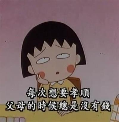 【粉多動漫】小丸子經典語錄 知誡蔡
