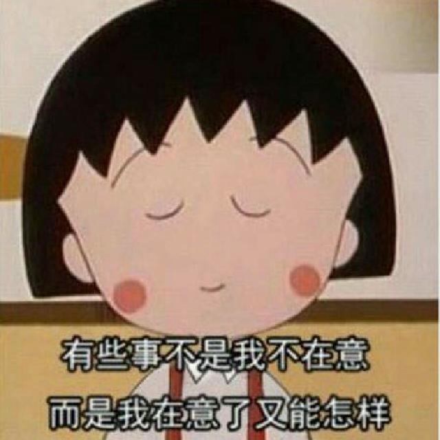 【粉多動漫】小丸子經典語錄  Nicole Lu