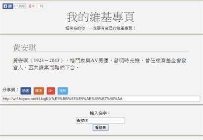 一定要有自己的維基專頁 安琪 黃